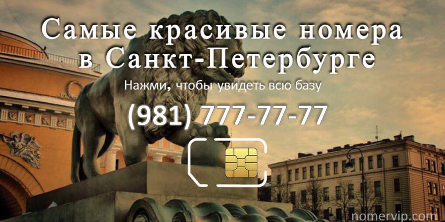 Красивый номер МТС (981)777-77-77