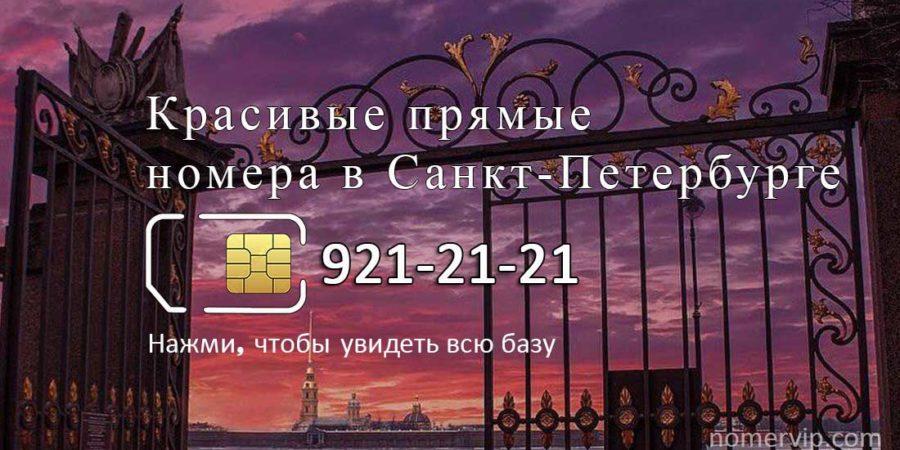 Красивые городской номер 921-21-21