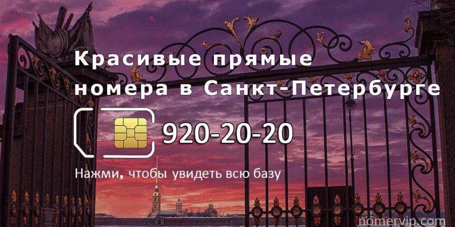 Красивые городской номер 920-20-20