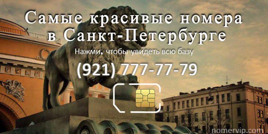 Номер Мегафон (981)777-77-79